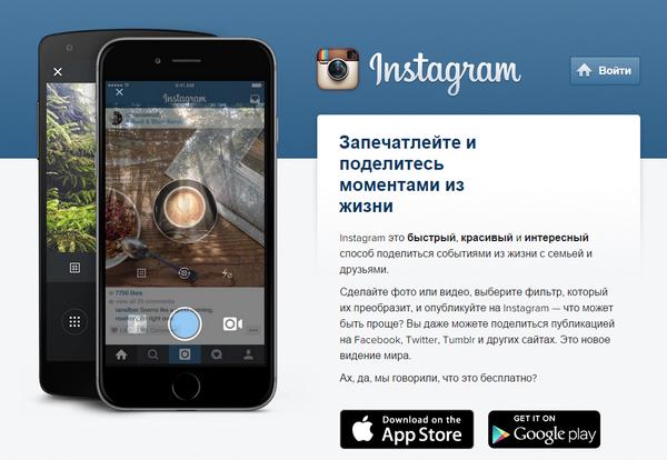 3 1 - Как зарегистрироваться в Инстаграм с телефона?