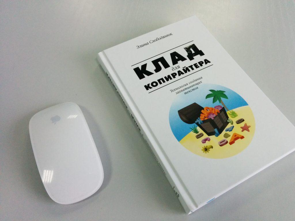 Элина Слободянюк: «Клад для копирайтера. Технология создания захватывающих текстов»
