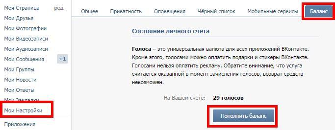 Как перевести голоса ВКонтакте другу?