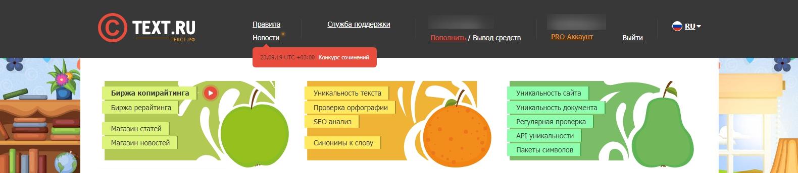 Народный рейтинг лучших бирж статей и копирайтинга Биржа Text.ru