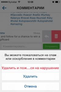 4 1 200x300 - Как удалить комментарии под своими фото в Instagram?