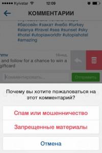5 1 200x300 - Как удалить комментарии под своими фото в Instagram?