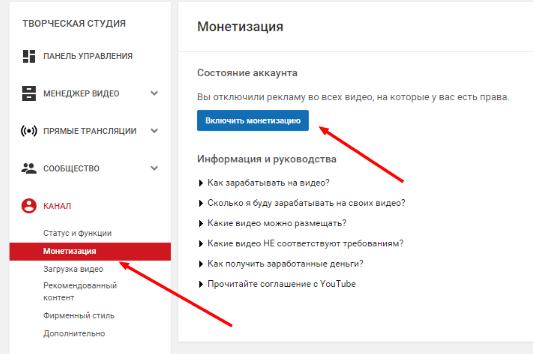 548 - Как заработать на YouTube с нуля - полное руководство