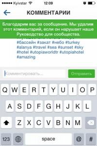 6 200x300 - Как удалить комментарии под своими фото в Instagram?