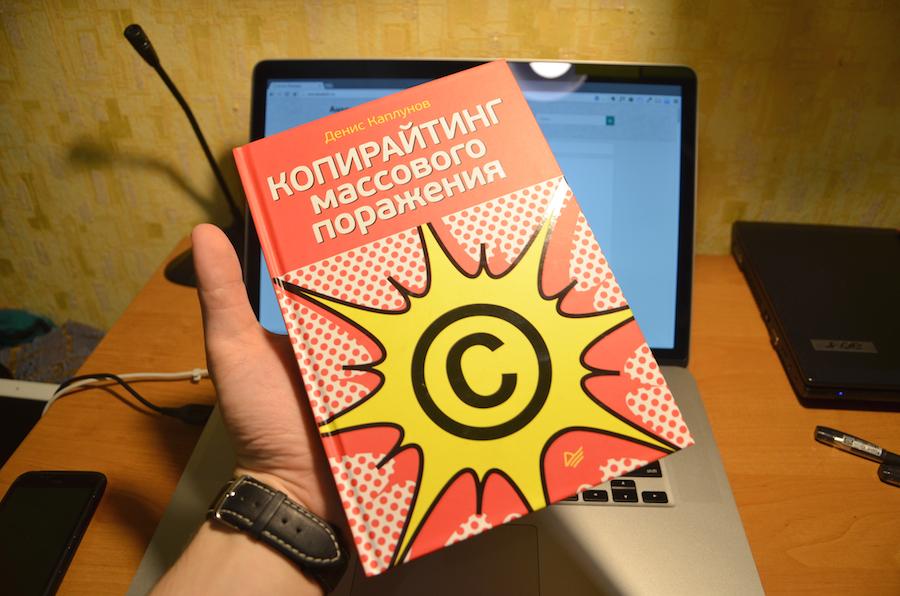 Denis Kaplunov. Kopirajting Massovogo porazheniya - ТОП-13 лучших книг по копирайтингу