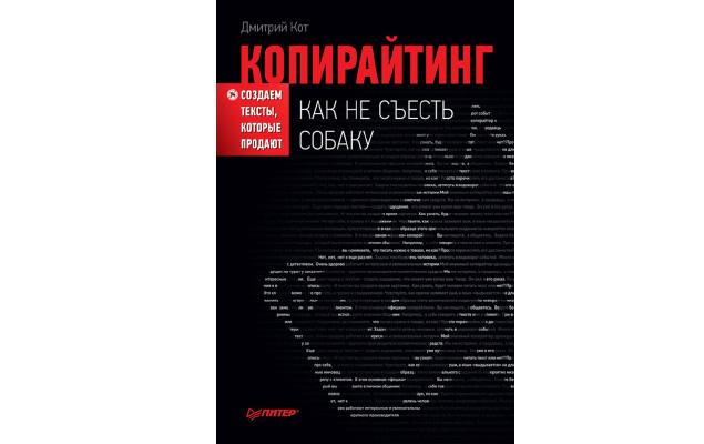 Дмитрий Кот: «Копирайтинг: как не съесть собаку. Создаем тексты, которые продают»