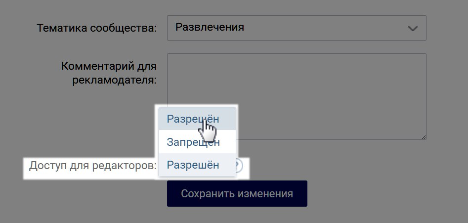 Как запустить рекламу в сообществах через биржу ВКонтакте?