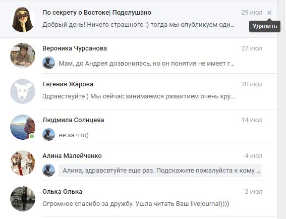 E4v7W2og - Как удалить сразу все сообщения ВКонтакте?