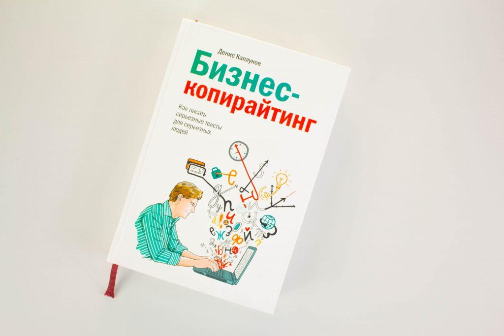 Денис Каплунов: «Бизнес-копирайтинг. Как писать серьезные тексты для серьезных людей»