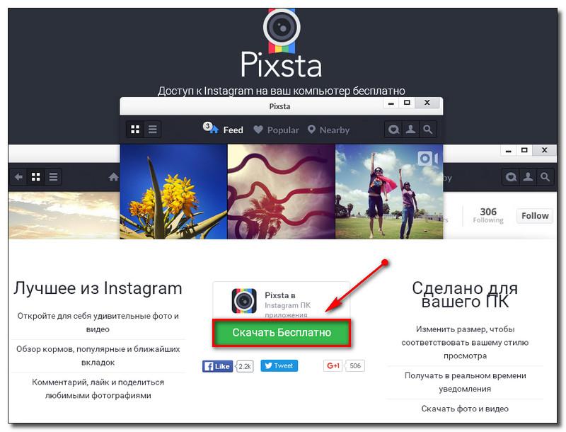 Instagram dlya kompiyutera 1 - Как легко зарегистрироваться в Instagram с компьютера?