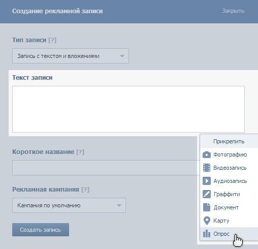 JLg6aeqNVvk 1 - Как запустить рекламу в сообществах через биржу ВКонтакте?