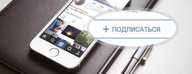 Kak podpisat sya v instagram - Как в Инстаграм подписаться на понравившийся канал?