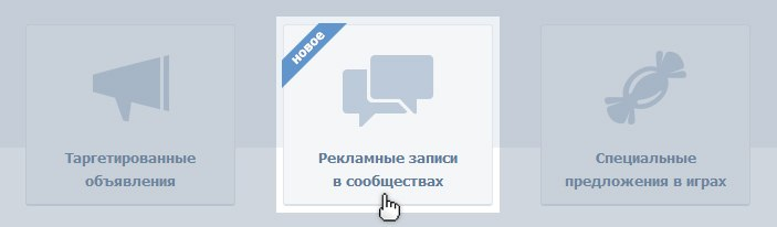 KiSmfArBMrQ - Как запустить рекламу в сообществах через биржу ВКонтакте?