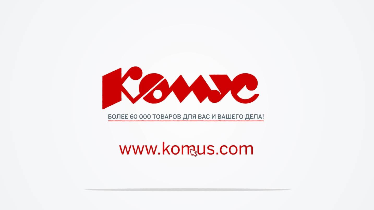 Komus - Топ-20 крупнейших интернет-магазинов в России