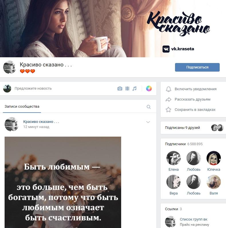 Krasivo skazano - Самые большие паблики в ВК