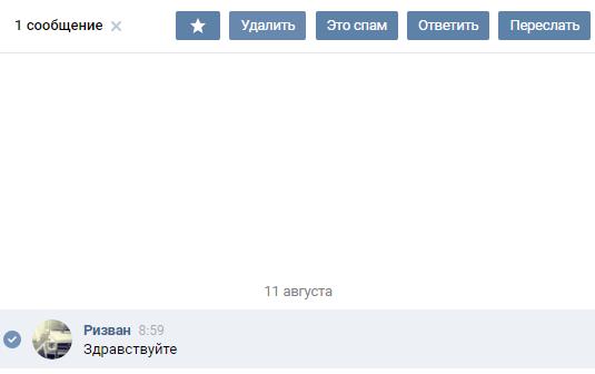 M7PQ - Как удалить сразу все сообщения ВКонтакте?