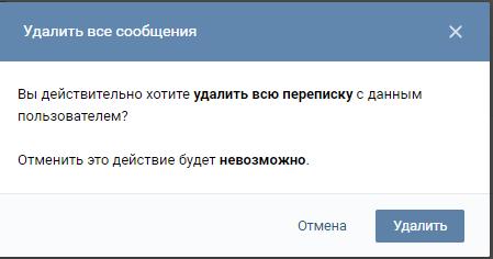 MYwm - Как удалить сразу все сообщения ВКонтакте?