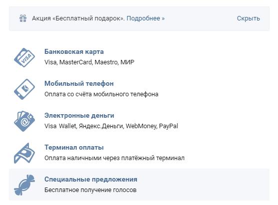 Popolnenie balans golosov Vkontakte 1 - Как перевести голоса ВКонтакте другу?
