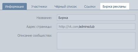 Q0NGA - Как запустить рекламу в сообществах через биржу ВКонтакте?
