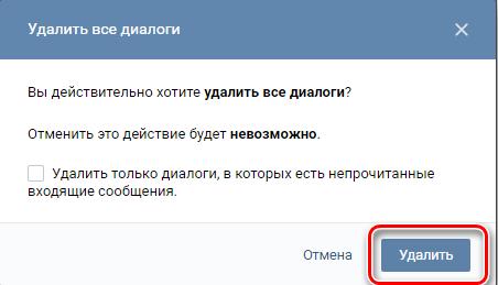 Q14IVcQ - Как удалить сразу все сообщения ВКонтакте?