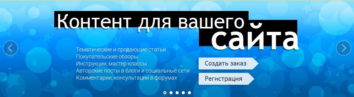 Screenshot 1 23 - Секреты успешной работы на бирже статей и копирайтинга Advego