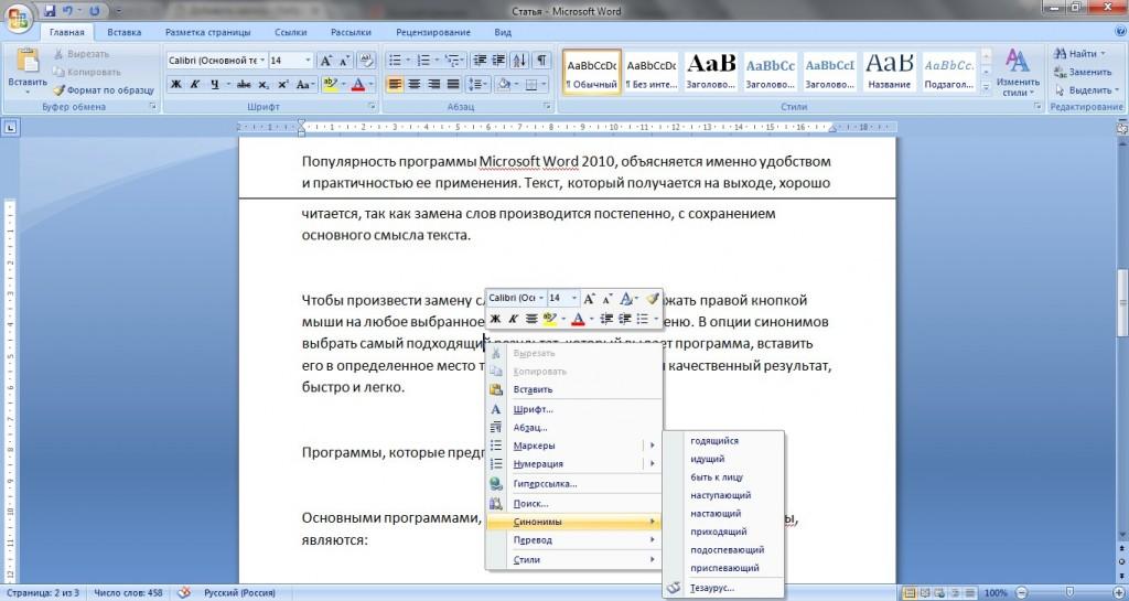 Screenshot 1 24 1024x545 - В какой программе удобнее делать рерайт текста?