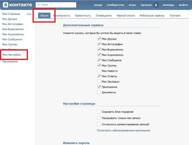 Screenshot 1 6 - Как удалить всех друзей ВКонтакте?