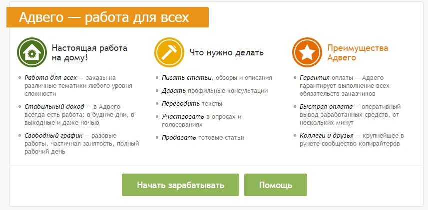 Screenshot 111 - 5 сайтов посвященных копирайтингу и рерайтингу
