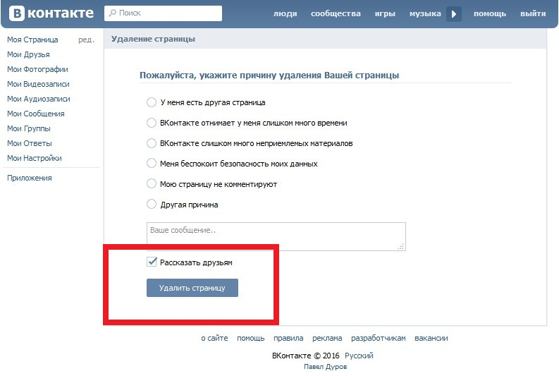 Как удалить всех друзей ВКонтакте?