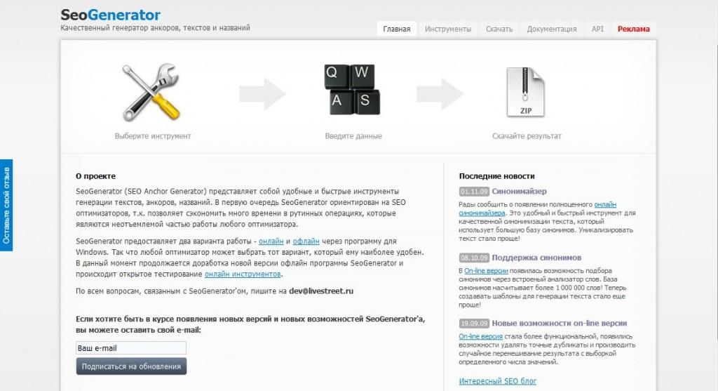 Screenshot 4 17 1024x557 - В какой программе удобнее делать рерайт текста?