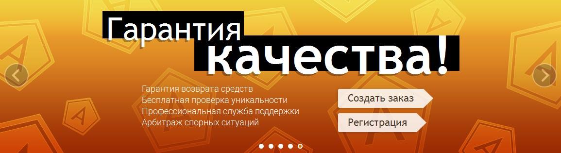 Screenshot 5 14 - Секреты успешной работы на бирже статей и копирайтинга Advego