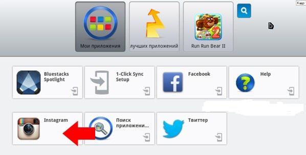 Screenshot 5 6 1 - Как легко зарегистрироваться в Instagram с компьютера?