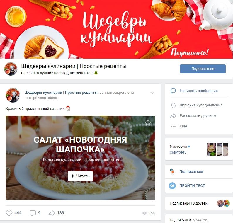 Shedevry kulinarii - Самые большие паблики в ВК