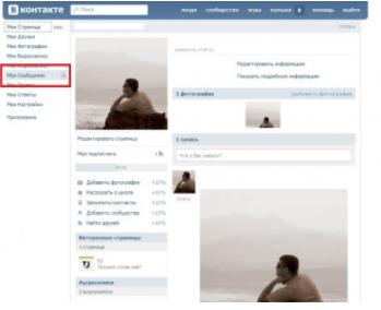 TYF8kQ - Как удалить сразу все сообщения ВКонтакте?