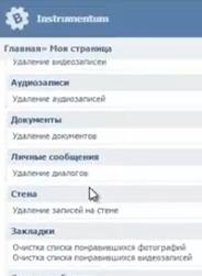 Vzc - Как удалить сразу все сообщения ВКонтакте?