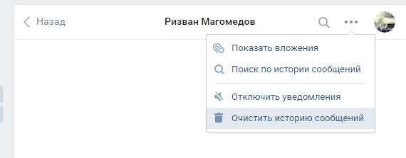WMEiOpisR1eUQQaUGLa4mg - Как удалить сразу все сообщения ВКонтакте?