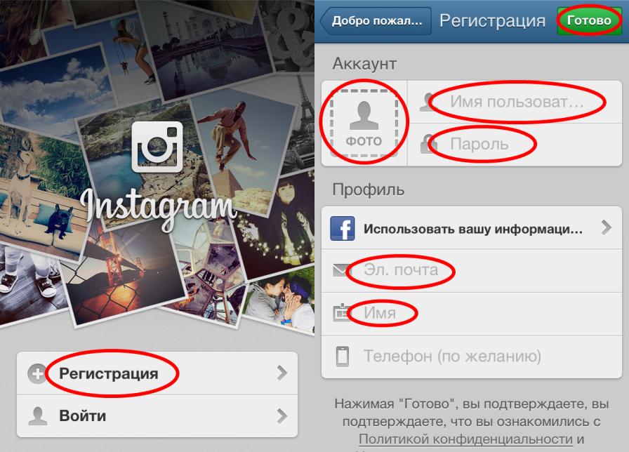 a - Как легко зарегистрироваться в Instagram с компьютера?
