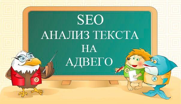 SEO-анализа текста