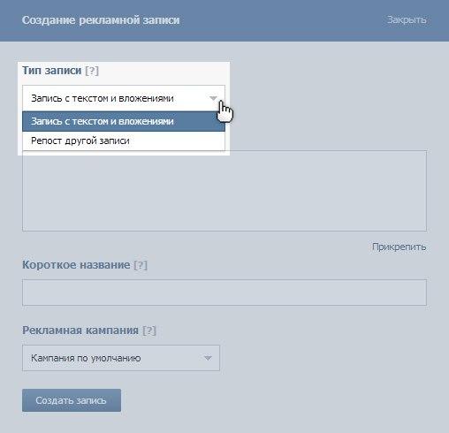 afXm - Как запустить рекламу в сообществах через биржу ВКонтакте?