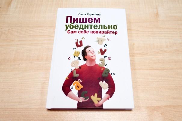 Саша Карепина: «Пишем убедительно. Сам себе копирайтер»