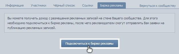 dl4 - Как запустить рекламу в сообществах через биржу ВКонтакте?