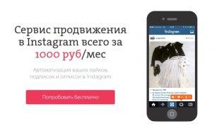 duinsta 300x185 - ТОП 9 самых скачиваемых программ для Instagram