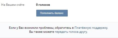 golosov - Как получить много голосов Вконтакте
