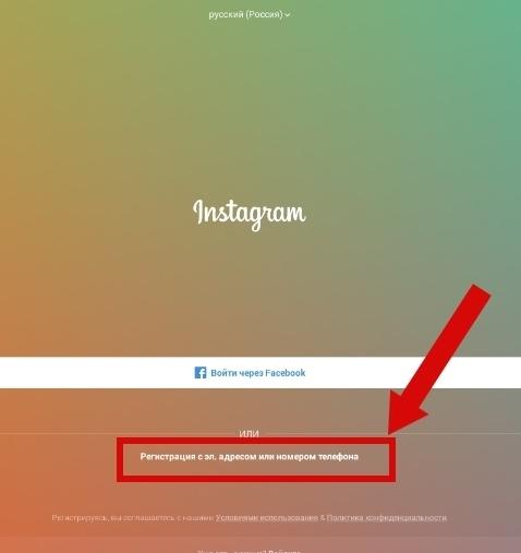 kak zaregistrirovatsya v Instagram s telefona 1 - Как зарегистрироваться в Инстаграм с телефона?