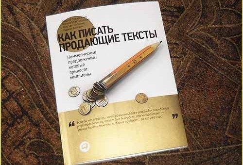 kniga kak pisat prodayuschie texty - ТОП-13 лучших книг по копирайтингу