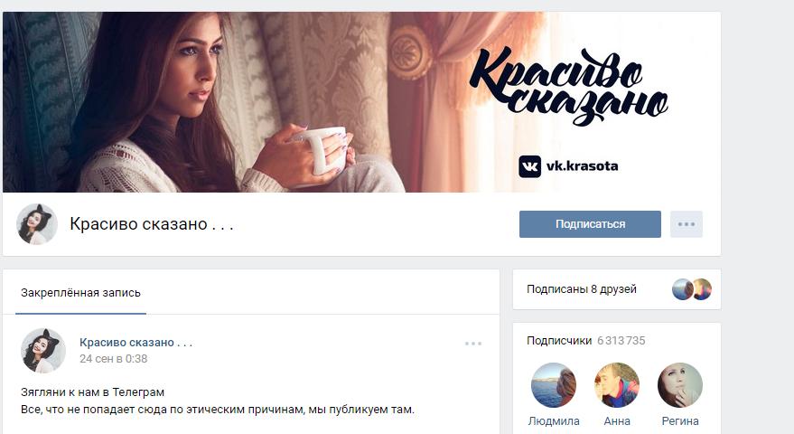 krasivo - Самые большие паблики ВКонтакте