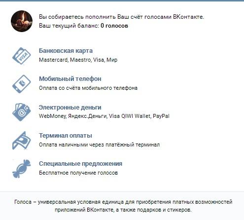kupit - Как получить много голосов Вконтакте