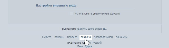 mUPKl - Как запустить рекламу в сообществах через биржу ВКонтакте?