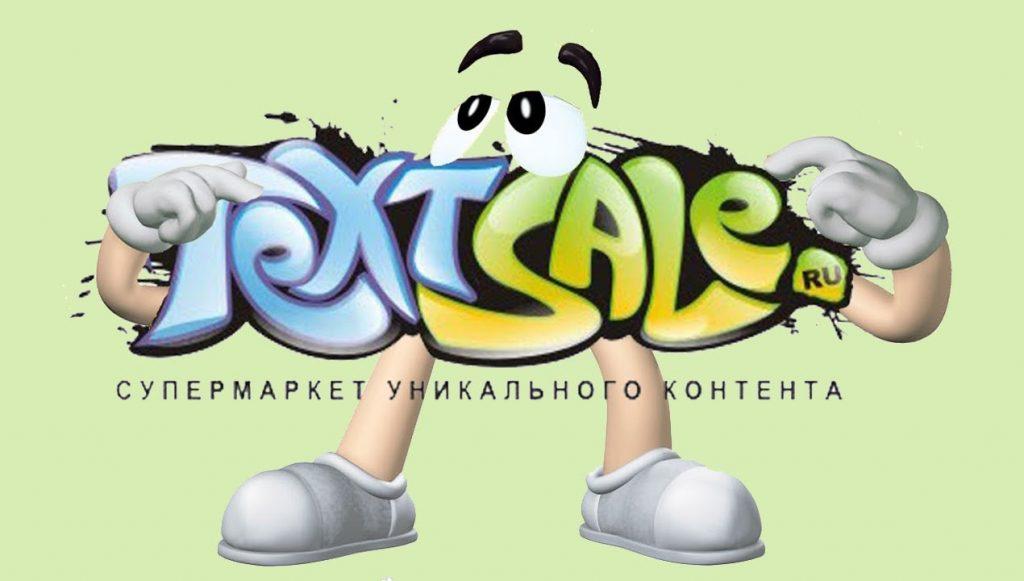 Народный рейтинг лучших бирж статей и копирайтинга TextSale