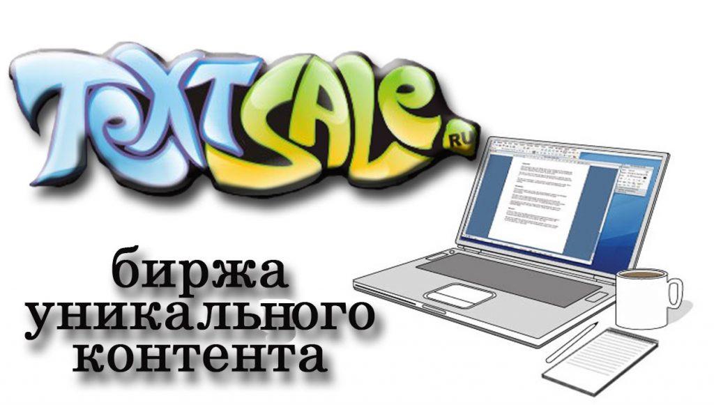 биржа TextSale